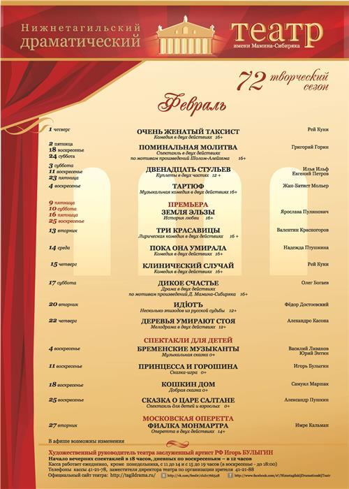 Нижнетагильский театр афиша афиша 17 сентября брянск концерт